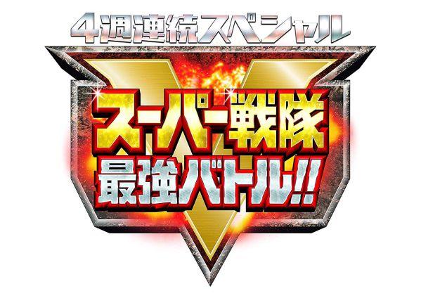 『スーパー戦隊最強バトル! !』Blu-ray&DVDが7月10日発売