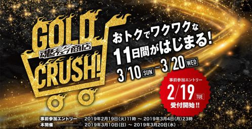 「魂ウェブ商店GOLD CRUSH!」事前参加エントリー受付開始