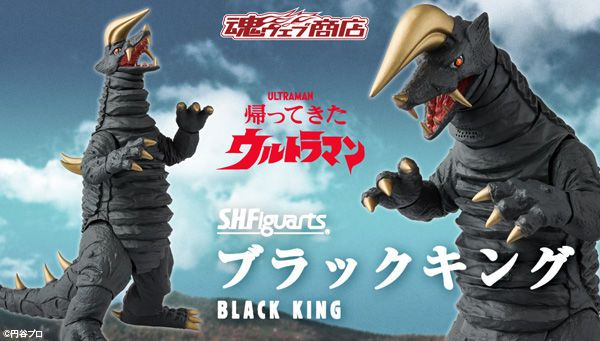 帰ってきたウルトラマン「S.H.Figuarts ブラックキング」