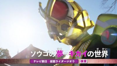 『仮面ライダージオウ』第23話「キカイだー!2121」あらすじ&予告