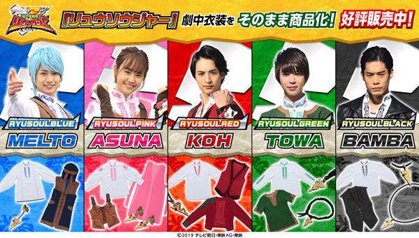 『騎士竜戦隊リュウソウジャー』コウ、メルト、アスナ、トワ、バンバ、5人の劇中衣装が商品化!6月発送で予約受付開始!