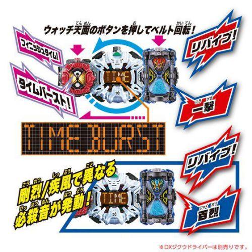 仮面ライダージオウ「DXゲイツリバイブライドウォッチ」が3月9日発売