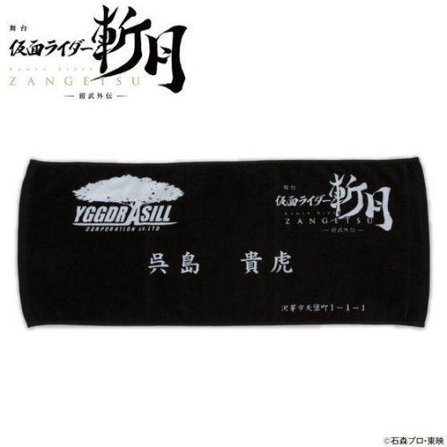 舞台『仮面ライダー斬月』 -鎧武外伝- 呉島貴虎 名刺 フェイスタオル