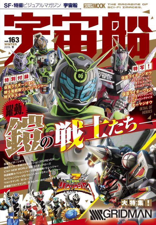 4/1発売「宇宙船vol.164」は仮面ライダージオウⅡやゲイツリバイブが特写!