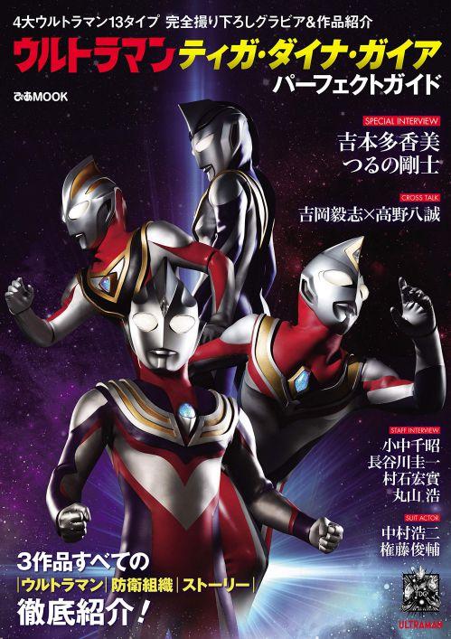 ぴあMOOK「ウルトラマンティガ・ダイナ・ガイア パーフェクトガイド」が3/30発売