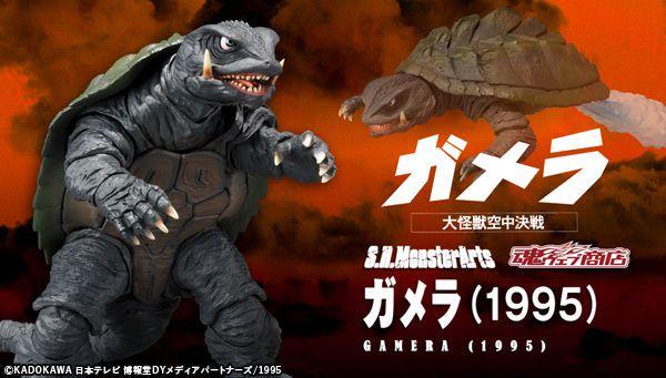 S.H.MonsterArts ガメラ(1995)