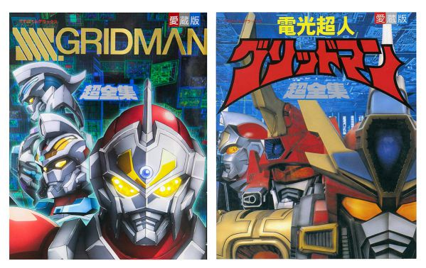 「SSSS.GRIDMAN超全集」+「電光超人グリッドマン超全集 増補改訂版」セットの表紙が公開