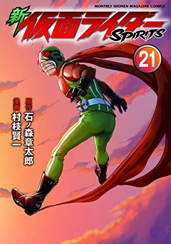 「新 仮面ライダーSPIRITS」21巻の特装版と通常版の表紙が公開