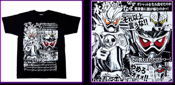 仮面ライダー剣/エグゼイド なぜTシャツ