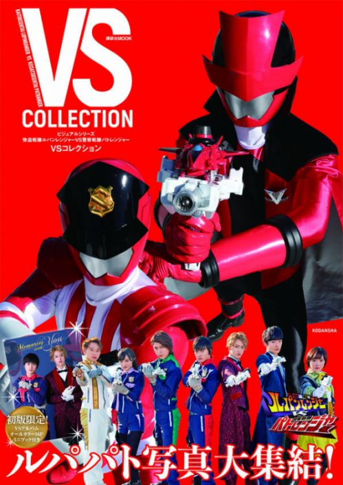 ルパパト「ビジュアルシリーズ  VSコレクション」の表紙が公開!初回限定は「VSアルバム」オールカラー16Pのミニブック付き!