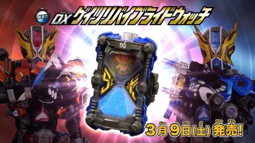 『仮面ライダージオウ』3/9発売「DXゲイツリバイブライドウォッチ」のCM