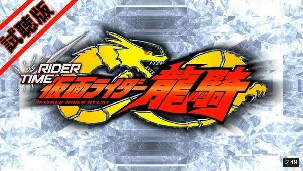 仮面ライダージオウ『RIDER TIME 龍騎』『RIDER TIME シノビ』の第1話の冒頭無料版が配信!