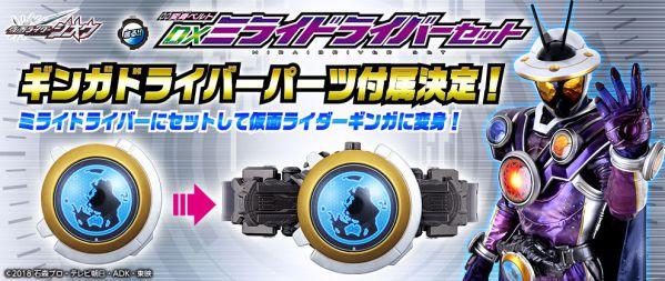 仮面ライダージオウ「DXミライドライバーセット」2次予約は4月8日まで!シノビ、クイズ、キカイ、新ライダーギンガに変身!