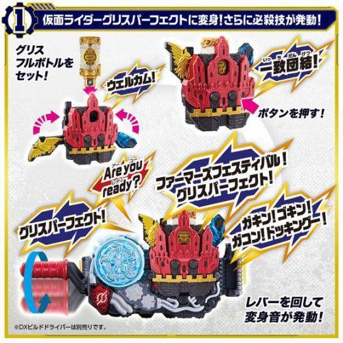 ビルドNEW WORLD 仮面ライダーグリス DXグリスパーフェクトキングダム版