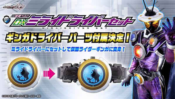「仮面ライダーギンガ」に変身できる「ギンガドライバーパーツ」が「DXミライドライバーセット」に付属