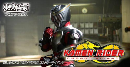 『KAMEN RIDER DRAGON KNIGHT』が毎週2話ずつ東映特撮YouTube Officialで無料配信