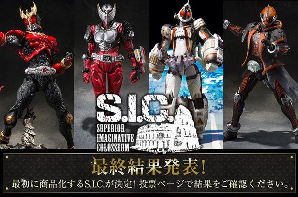 SICコロセウム最終結果発表! 1位「S.I.C.仮面ライダーフォーゼ ベースステイツ」は9月発売!ゴースト、龍騎、クウガも商品化決定!