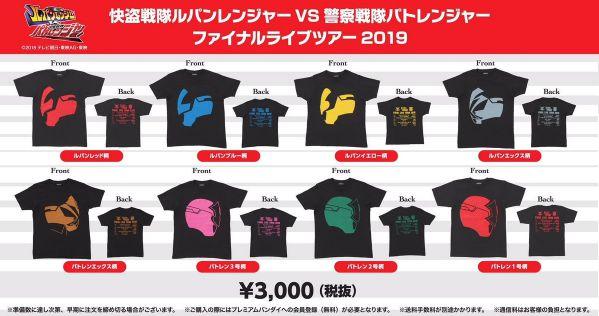 「快盗戦隊ルパンレンジャーVS警察戦隊パトレンジャー ファイナルライブツアー2019 ツアーTシャツ」全キャラクター