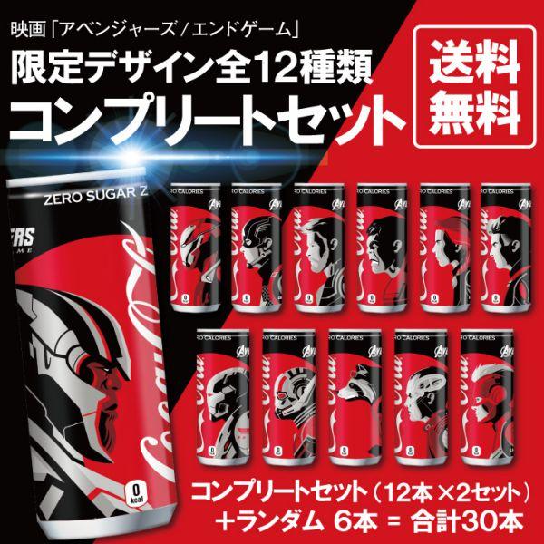 『アベンジャーズ/エンドゲーム』公開記念「コカ・コーラ ゼロ 限定デザイン缶」全12種コンプリートセット販売