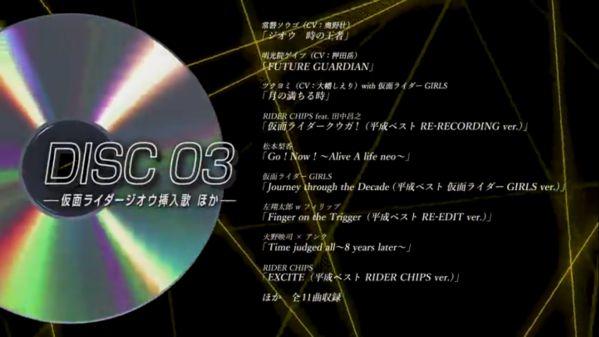 「平成仮面ライダー20作品記念ベスト」全種の画像