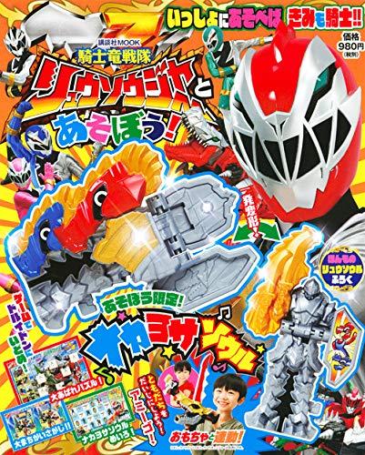 4月15日発売「騎士竜戦隊リュウソウジャーとあそぼう!」