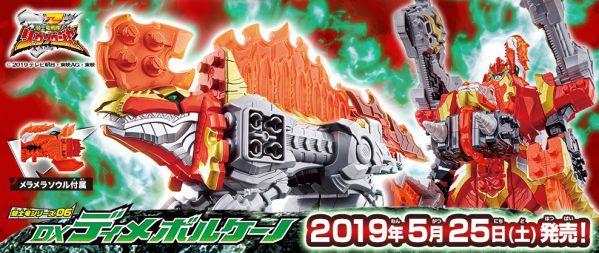 騎士竜戦隊リュウソウジャー「騎士竜シリーズ06 DXディメボルケーノ」が5月25日発売