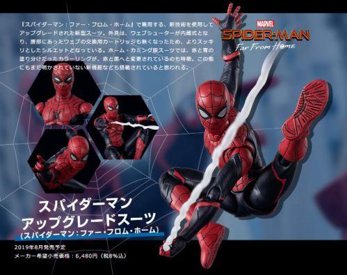 S.H.Figuarts スパイダーマン アップグレードスーツ(スパイダーマン:ファー・フロム・ホーム)