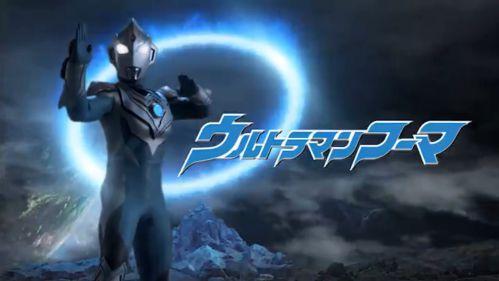 『ウルトラマンタイガ』特報PV