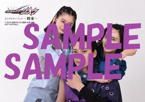 「仮面ライダージオウ キャラクターブック ~時来~」が4月26日発売!