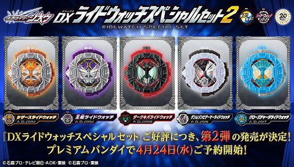 仮面ライダージオウ「DXライドウォッチスペシャルセット2」