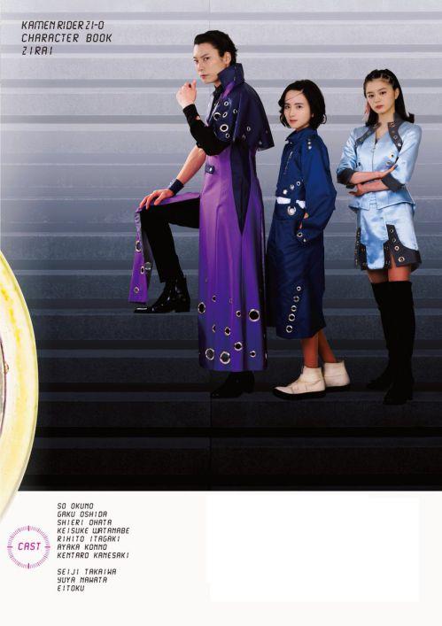 「仮面ライダージオウ キャラクターブック ~時来~」の表紙と裏表紙が公開