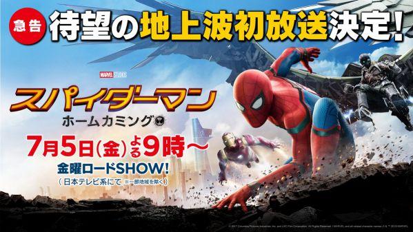 5/15『ドクターストレンジ』&7/5『スパイダーマン:ホームカミング』が地上波初放送!
