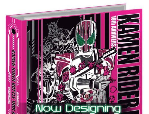 ガンバライジング「10thアニバーサリー9ポケットバインダーセット2」が5/17受注開始!10種全てGLR!超極秘特別CD付属!