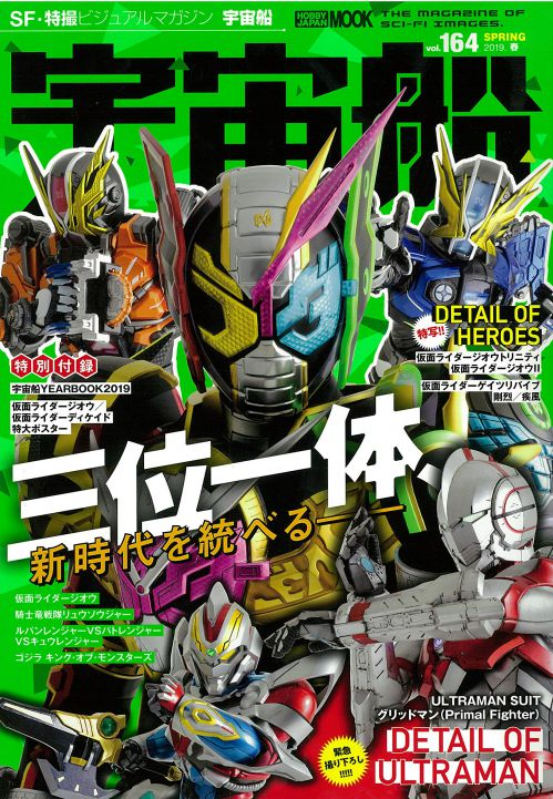 「宇宙船vol.165」が7月1日発売