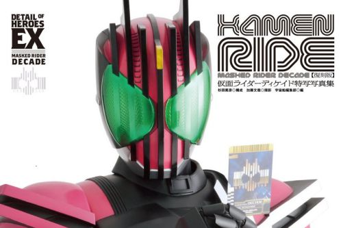「仮面ライダーディケイド特写写真集 KAMEN RIDE 復刻版」の表紙