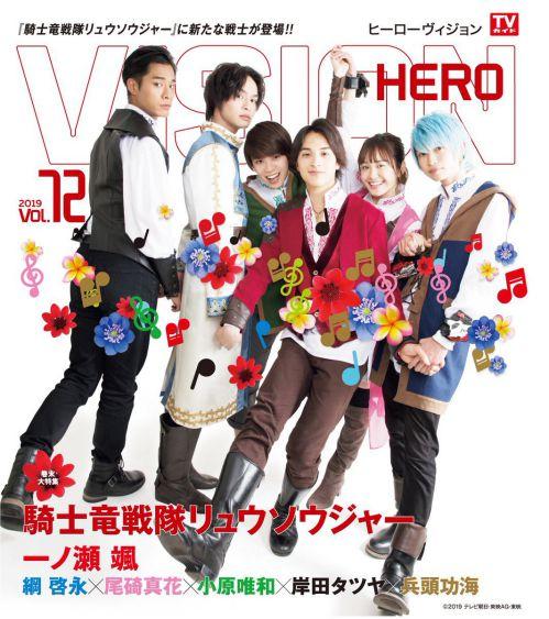 『仮面ライダージオウ』が表紙巻頭特集!「HERO VISION VOL.72」が6月7日発売!