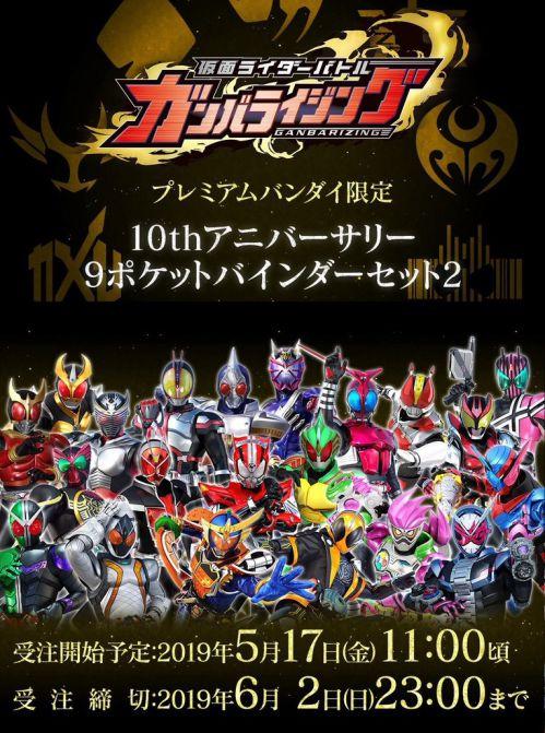 仮面ライダーバトル ガンバライジング 10thアニバーサリー 9ポケットバインダーセット2