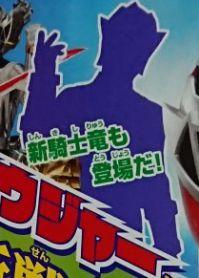 騎士竜戦隊リュウソウジャー:リュウソウジャーに新戦士!?新騎士竜も登場!
