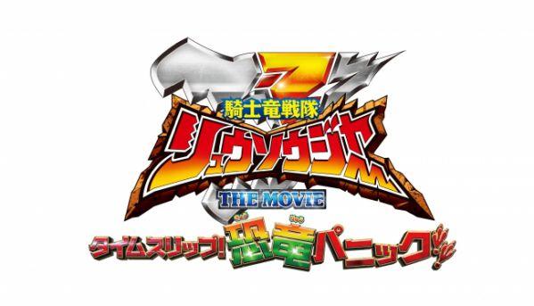 騎士竜戦隊リュウソウジャー オリジナル・サウンドトラック ソウルサウンド2