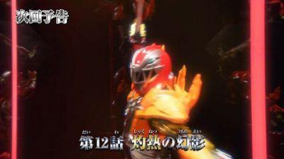 『騎士竜戦隊リュウソウジャー』第12話「灼熱の幻影」あらすじ&予告