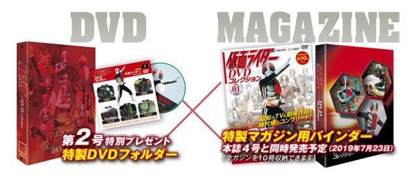 隔週刊「仮面ライダー DVDコレクション」