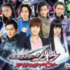 「仮面ライダージオウ スペシャルイベント」DVDが9月11日発売