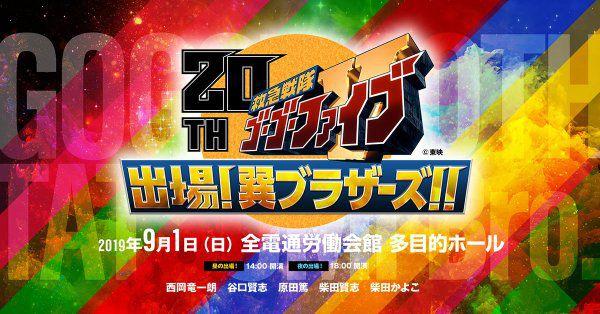 20th 救急戦隊ゴーゴーファイブ 出場!巽ブラザーズ!!