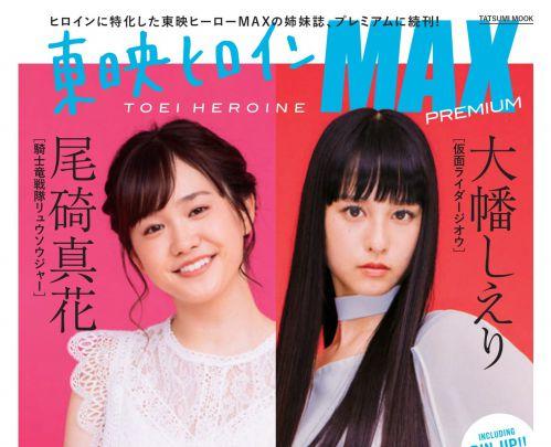 「東映ヒロインMAX NEO Vol.2」が7月24日発売