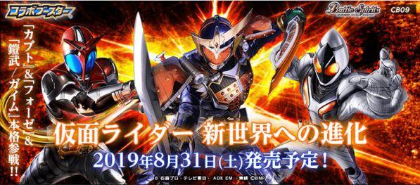 バトスピ「コラボブースター 仮面ライダー 新世界への進化」8月31日発売でカブト、フォーゼ、鎧武が本格参戦!
