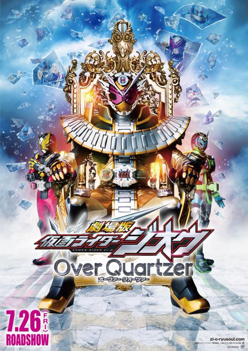 『劇場版 仮面ライダージオウ Over Quartzer』オリジナルの究極フォーム「仮面ライダージオウ オーマフォーム」が公開
