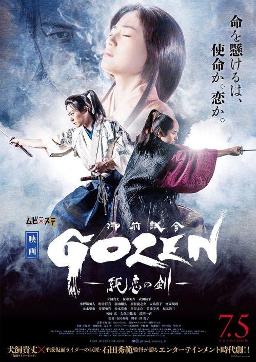 東映ムビ×ステ:映画『GOZEN-純恋の剣-』舞台挨拶が7月5日開催