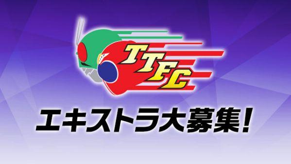 『仮面ライダーシリーズ』(情報解禁前作品)エキストラ募集