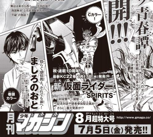 月刊少年マガジン8月号にて「新 仮面ライダーSPIRITS」連載10周年企画