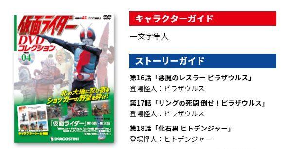 「仮面ライダー DVDコレクション」4号(仮面ライダー第16話~第20話)と特製バインダーが7月23日発売!